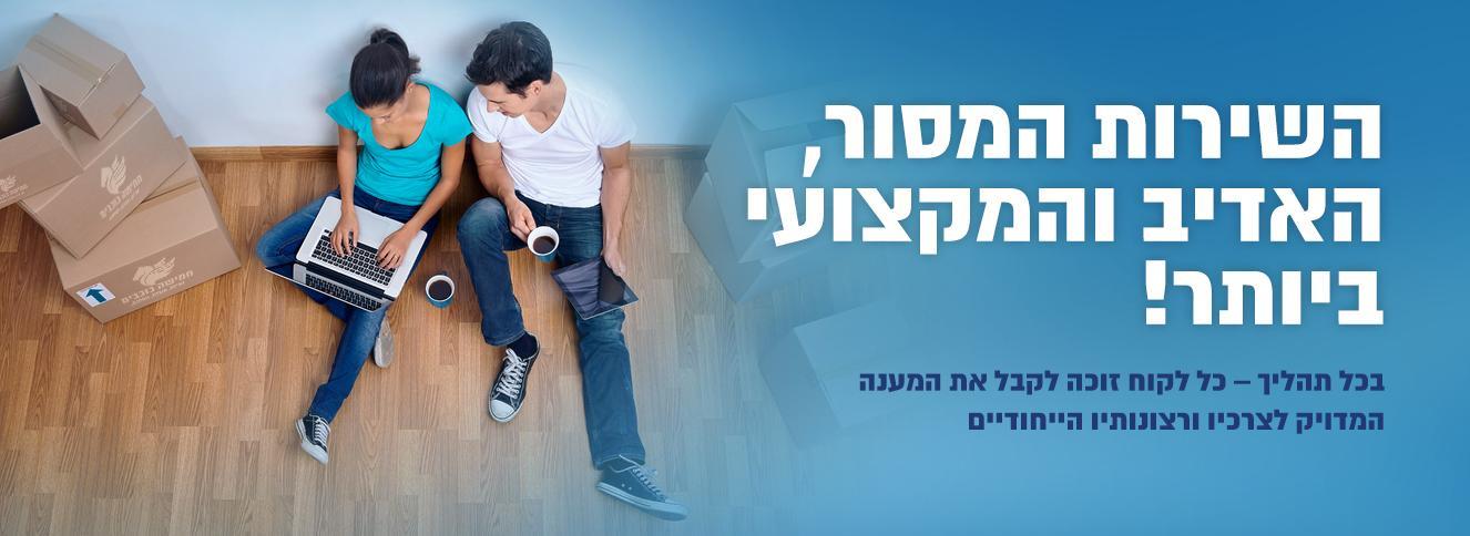 הובלות חמישה כוכבים - חברת ההובלות המובילה בישראל
